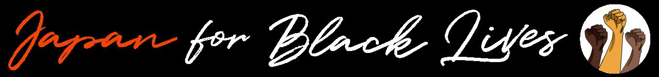 Japan for Black Lives – 人種差別について学び、考える。