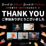 パネルディスカッションのまとめ - Japan for Black Lives
