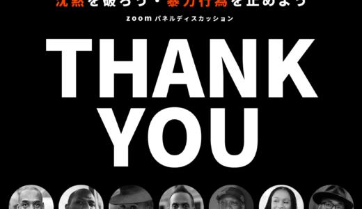 まとめ|第1回目のパネルディスカッションにご参加いただきありがとうございました。