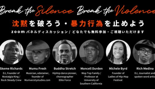 告知|アフリカ系アメリカ人のアーティスト・インフルエンサー参加の日本向けパネルディスカッション開催