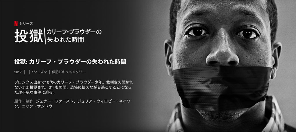 投獄: カリーフ・ブラウダーの失われた時間 - Japane for Black Lives