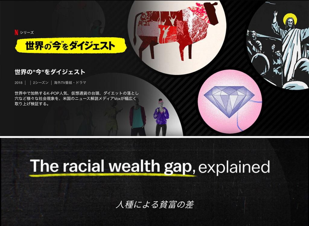 """世界の""""今""""をダイジェスト - Japan for Black Lives"""