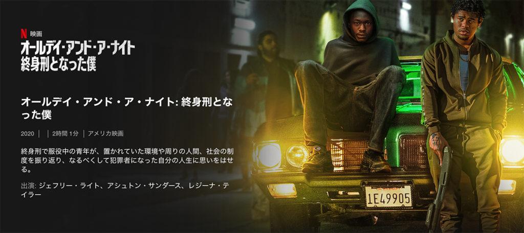 オールデイ・アンド・ア・ナイト 終身刑となったぼく / All day and a night - Japan for Black Lives