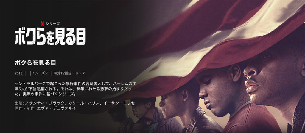 ボクらを見る目/When they see us - Japan for Black Lives