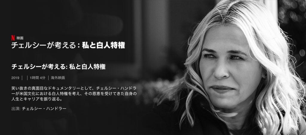 チェルシーが考える:私と白人特権 - Japan for Black Lives