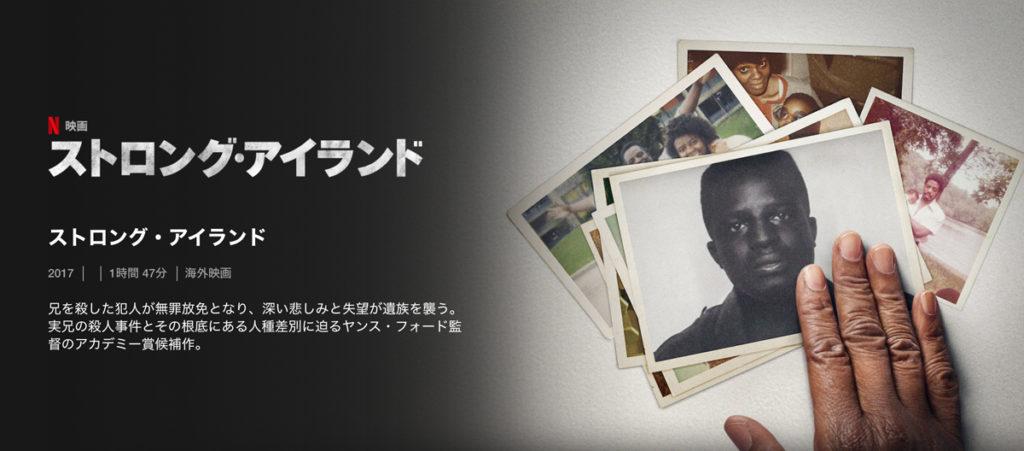 ストロング・アイランド - Japan for Black Lives
