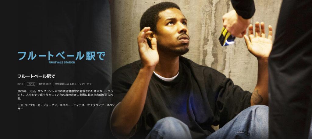 フルートベール駅で - Japan for Black Lives