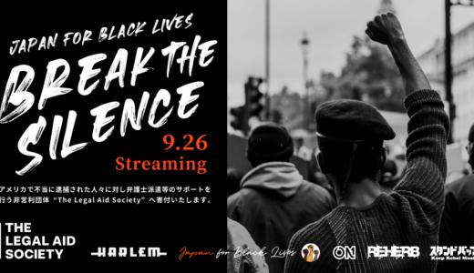 (10/3までアーカイブ視聴可能)告知|9.26 ブラックミュージックに感謝を込めた音楽イベントBREAK THE SILENCE を開催! #ブレイクザサイレンス