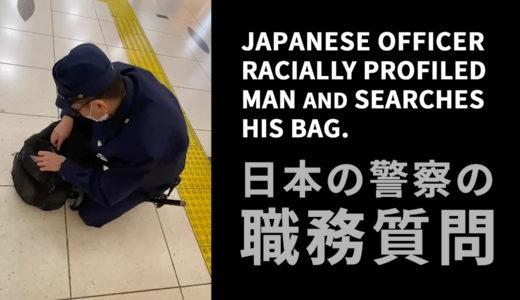「ドレッドヘアでおしゃれな人は薬物を持っていることが経験上多い」堂々と差別、これが日本の職務質問|Japanese Officer racially profiled man and searches his bag