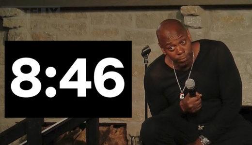 Dave Chappelle(デイブ・シャペル)「8:46」※日本語字幕