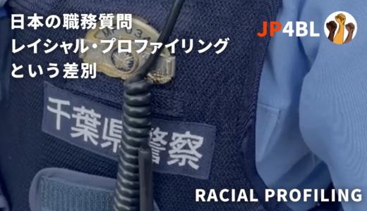 日本の職務質問「レイシャル・プロファイリング」という差別|Racial Profiling in Japan